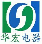 江苏省无锡市华宏电器制造有限公司