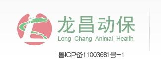 龙昌动物保健品有限公司