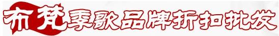 广州季歌服饰有限公司