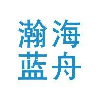 深圳市瀚海蓝舟科技有限公司