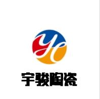 景德镇宇骏陶瓷有限公司