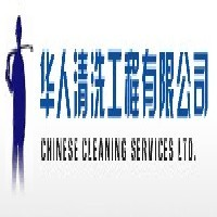 工业设备清洗---包头市华人清洗公司15881067339