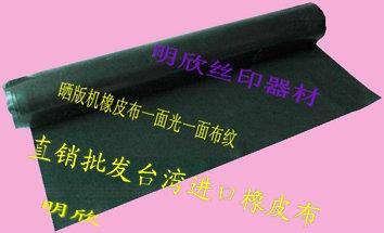 2.0厚橡皮布/丝网密封条